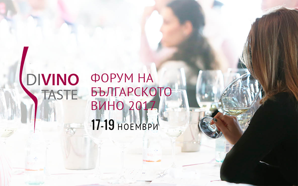Форум на българското вино Divino Taste 2017
